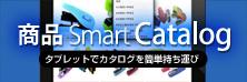 商品スマートカタログ