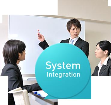 システムインテグレーション